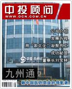 九州通:做中国医药商业的领航者