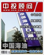 中国海油:缔造国际一流能源公司