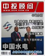 中国水电:占世界水电市场半壁江山