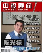 陈光标:中国首善 慈济天下