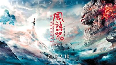 《风语咒》电影票房最新统计数据截止8月5日
