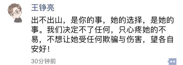 王铮亮对张靓颖新恋情表态 这句疑喊话绯闻男友