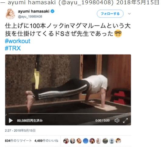 滨崎步公开高强度锻炼视频 努力健身获网友称赞