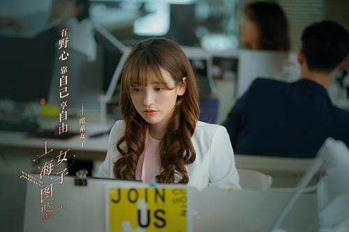 《上海女子图鉴》金莎演绎独立女性
