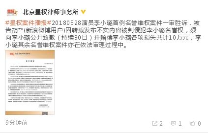 李小璐名誉维权案件一审胜诉 被告需赔10万元
