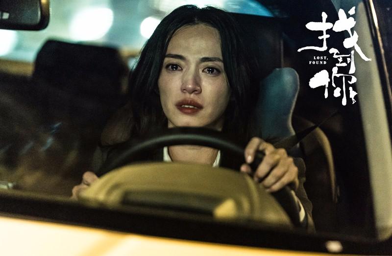 《找到你》入围21届上海电影节 姚晨马伊琍大银幕演技爆发