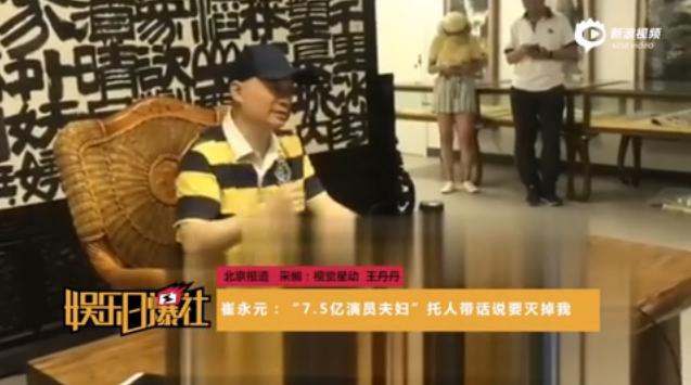 """崔永元称""""7.5亿演员夫妇""""托人带话说要灭掉我"""