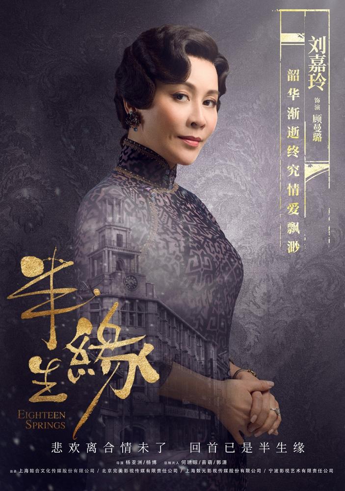 《半生缘》曝命运版海报 刘嘉玲蒋欣身着旗袍气质尽显