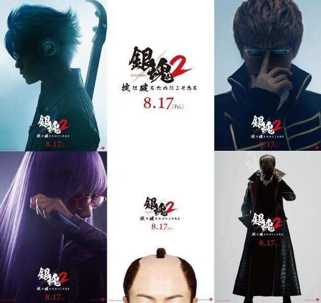 《银魂2》公开新角色海报 内容改编自两篇原著