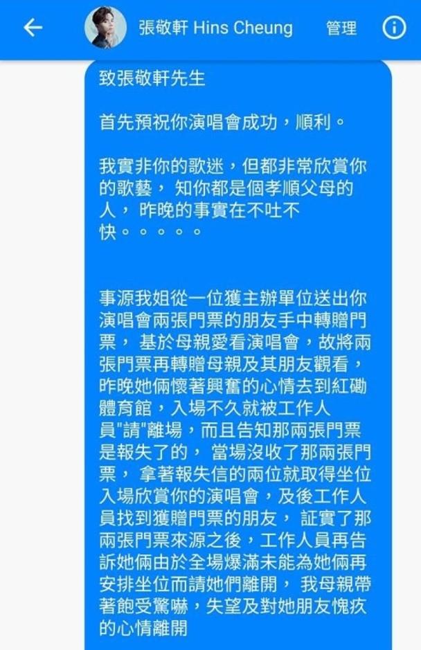 张敬轩演唱会粉丝被请离场?主办方:门票是报失的