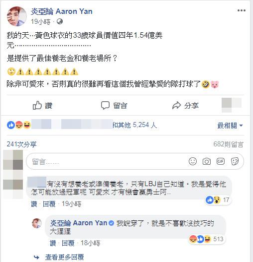 "NBA詹皇签约湖人 炎亚纶吐槽""大猩猩""引论战"