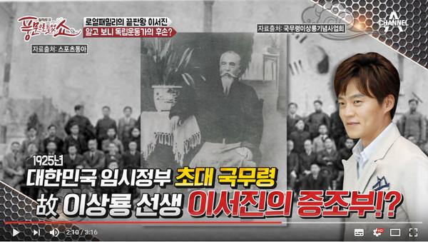 韩星李瑞镇曝坐拥超3亿家产 曾祖父曾获建国勋章