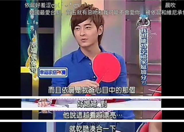 郑元畅曾自曝对林依晨有心动 表白过却被拒绝!