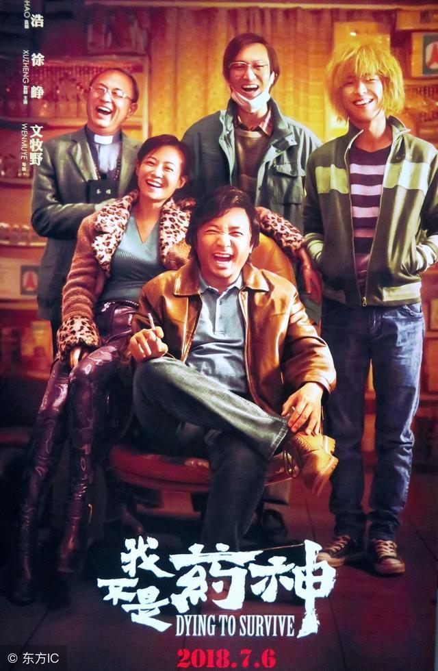 徐峥爆奇葩演员只演10亿级别的电影 拒绝《我不是药神》邀约!