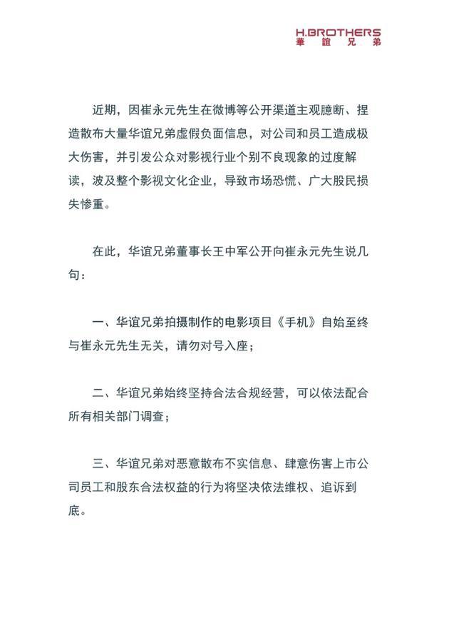华谊兄弟发声明驳斥崔永元:依法维权 追诉到底