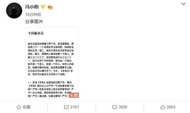 """被崔永元炮轰2个月 冯小刚不忍了反击""""十问"""""""