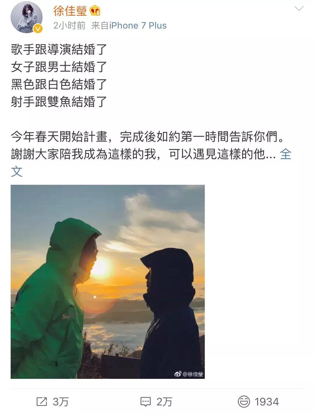 """新晋""""金曲歌后""""徐佳莹和导演比尔贾也结婚啦!"""