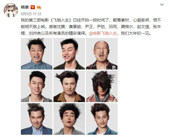 韩寒《飞驰人生》演员阵容曝光:沈腾领着夏洛三兄弟搭档黄景瑜