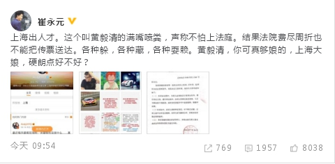 崔永元起诉黄毅清诽谤:法院传票无法送达
