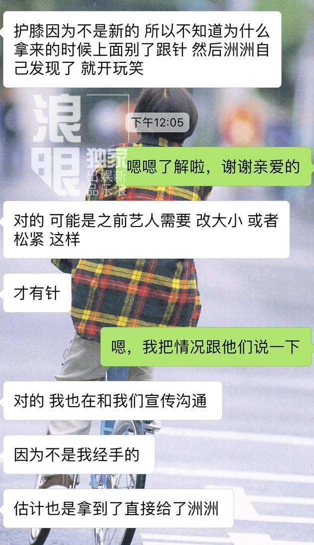 许魏洲方曝和节目组聊天记录 力证护膝上有针