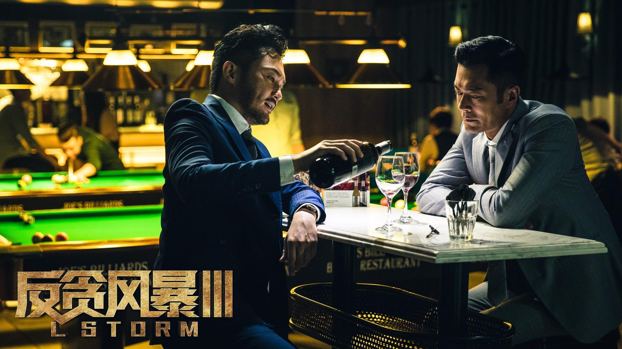 《反贪风暴3》曝先导海报预告定档 古天乐领衔反贪天团回归