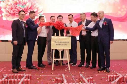 中韩人寿江苏市场再拓一城 常州中心支公司正式开业