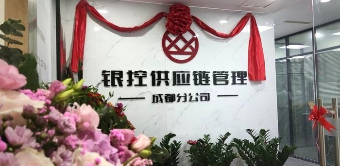深圳银控供应链管理有限公司成都分公司揭牌成立!