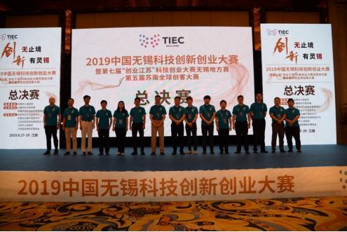 2019中国无锡科技创新创业大赛圆满收官