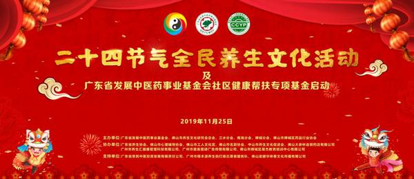 """全国首创""""二十四节气全民养生文化活动""""项目于佛山正式启动 沛县求职网"""