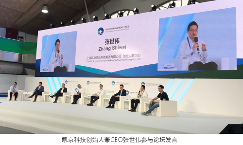 京科技CEO张世伟出席昆承湖金融科技论坛,探讨科技创新在物流行业的应用