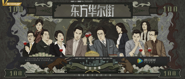 刘德华监制《东方华尔街》高能上线 吴镇宇张孝全开启金融暗战