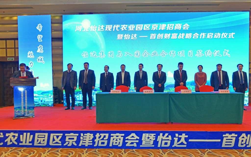 河北怡达现代农业园区在京举行招商会