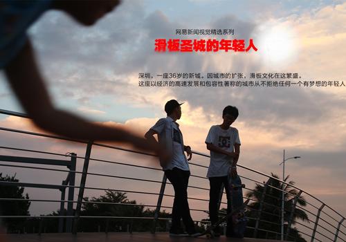 深圳青年的滑板梦