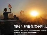 缅甸:奔跑在改革路上