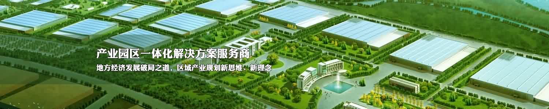 十三五规划咨询 物联网园区规划 生态园区规划 产业发展规划 海洋经济