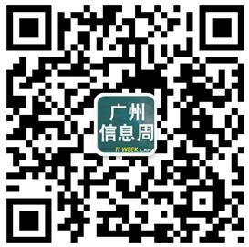 2014第十三届广州国际信息产业周