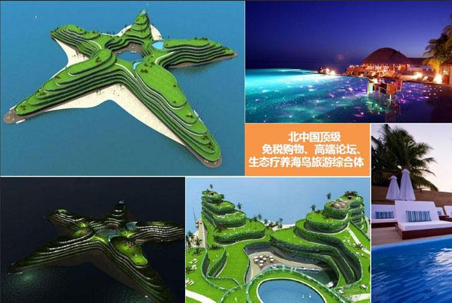 河北秦皇岛市免税岛旅游综合体项目发展策划
