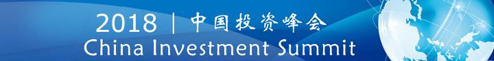 中国投资咨询网投资峰会栏目提供各行业个市场的展会信息,会展动态,展览信息及会展资讯