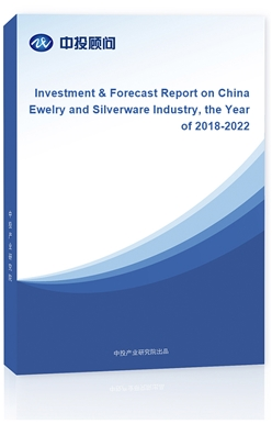 Investment & Forecast Report on China Ewelry and Silverware Industry, the Year of 2018-2022