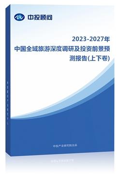 2012年丽江gdp_2017-2021年中国旅游小镇建设深度分析及发展战略研究报告