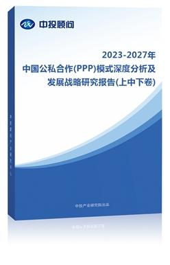 2016-2020年中国公私合作(PPP)模式深度分析及发展战略研究报告(上下卷)
