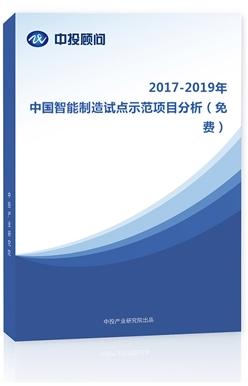2017-2019年中国智能制造试点示范项目分析(免费)
