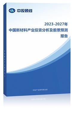 2020-2024年中国新材料产业投资分析及前景预测报告