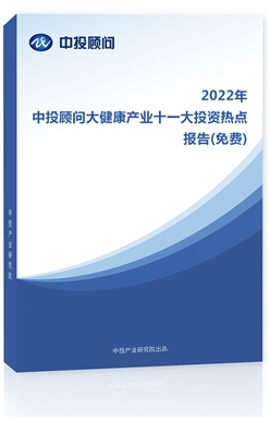 2021年中投顾问大健康产业十一大投资热点报告(免费)