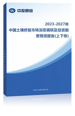 2021-2025年中国土壤修复市场深度调研及投资前景预测报告