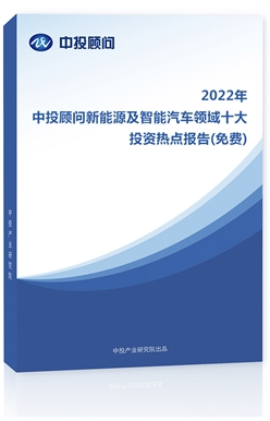 2020年中投顾问新能源及智能汽车领域十大投资热点报告(免费)