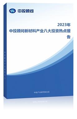 2020年中投顾问新材料产业七大投资热点报告(免费)