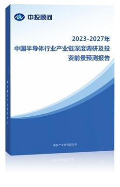 2021-2025年中国半导体行业产业链深度调研及投资前景预测报告(上下卷)