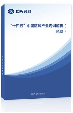 """""""十四五""""中国区域产业规划解析(免费)"""