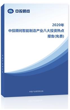 2020年中投顾问智能制造产业八大投资热点报告(免费)